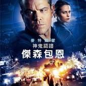 Movie, Jason Bourne(美) / 神鬼認證:傑森包恩(台) / 谍影重重5(中) / 叛諜追擊5:身份重啟, 電影海報, 台灣