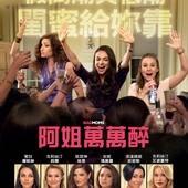 Movie, Bad Moms(美) / 阿姐萬萬醉(台) / C奶同學會(港) / 坏妈妈(網), 電影海報, 台灣