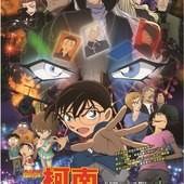 Movie, 名探偵コナン 純黒の悪夢(日) / 名偵探柯南:純黑的惡夢(台) / Detective Conan: The Darkest Nightmare(英文), 電影海報, 台灣