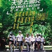 Movie, Ce sentiment de l'été(法.德) / 夏日情事(台) / This Summer Feeling(英) / 夏日感悟(網), 電影海報, 台灣