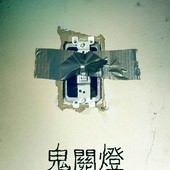 Movie, Lights Out(美) / 鬼關燈(台) / 关灯后(網), 電影海報, 台灣