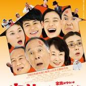 Movie, 家族はつらいよ(日) / 家族真命苦(台) / 嫲煩家族(港) / What A Wonderful Family!(英文) / 家族之苦(網), 電影海報, 台灣
