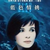 Movie, Trois couleurs: Bleu(法.波蘭.瑞士) [數位修復] / 藍色情挑(台) / Three Colors: Blue(英文) / 蓝白红三部曲之蓝(網), 電影海報, 台灣