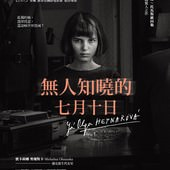 Movie, Já, Olga Hepnarová(捷克.波蘭) / 無人知曉的七月十日(台) / I, Olga Hepnarova(英文) / 網路(我是欧嘉), 電影海報, 台灣