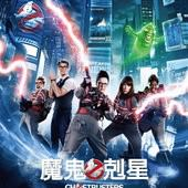 Movie, Ghostbusters(美) / 魔鬼剋星(台) / 超能敢死队(中) / 捉鬼敢死隊3(港), 電影海報, 台灣