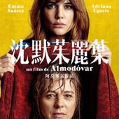 Movie, Julieta(西) / 沈默茱麗葉(台) / 胡丽叶塔(網), 電影海報, 台灣
