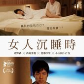 Movie, 女が眠る時(日) / 女人沉睡時(台) / While the Women Are Sleeping(英文) / 当女人沉睡时(網), 電影海報, 台灣