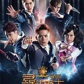 Movie, 萌學園:尋找磐古(台) / The M Riders Finding Pangu(英文), 電影海報, 台灣