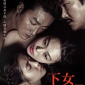 Movie, 아가씨(韓) / 下女的誘惑(台) / 下女誘罪(港) / The Handmaiden(英文) / 小姐(網), 電影海報, 台灣