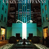Movie, Crazy About Tiffany's(美) / 真愛Tiffany(台), 電影海報, 台灣