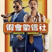 Movie, The Nice Guys(美.英) / 假會徵信社(台) / 耐撕侦探(往), 電影海報, 台灣