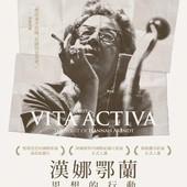 Movie, חנה ארנדט: ביוגרפיה רוחנית(以色列.加) / 漢娜鄂蘭:思想的行動(台) / Vita Activa: The Spirit of Hannah Arendt(英) / 积极生活:阿伦特的精神(網), 電影海報, 台灣