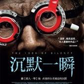 Movie, The Look of Silence(丹.芬.挪.英) / 沉默一瞬(台) / 沉默的眼睛(港.影展) / 沉默之像(網), 電影海報