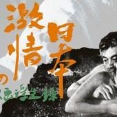 Film festival, 激情日本-今村昌平の映畫世界 / Deadly Passion, Japan: The Films of Shohei Imamura, 海報