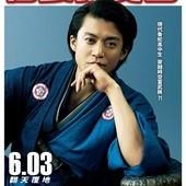 Movie, 信長協奏曲(日) / 信長協奏曲(台) / Nobunaga Concerto(英文), 電影海報, 台灣