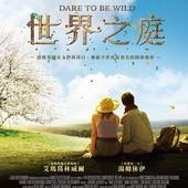 Movie, Dare to Be Wild(愛爾蘭) / 世界之庭(台) / 狂野不羁(網), 電影海報, 台灣