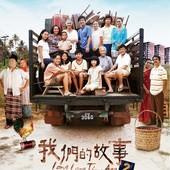 Movie, 我们的故事2(新) / 我們的故事2(台) / Long Long Time Ago 2(英文), 電影海報, 台灣