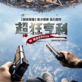 Movie, Хардкор(俄) & Hardcore Henry(美) / 超狂亨利(台) / 爆機特攻(港) / 硬核亨利(網), 電影海報, 台灣