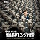 Movie, Elser: Er hätte die Welt verändert(德) / 帝國毀滅:關鍵13分鐘(台) / Elser(英) / 差点改变世界的人(網), 電影海報, 台灣