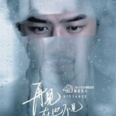 Movie, 再見,在也不見(中.新.泰.台) / Distance(英文), 電影海報, 台灣