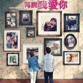 Movie, 分手再说我爱你(中) & 紀念日(港) / 分手再說我愛你(台) / Anniversary(英文), 電影海報, 台灣