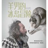Movie, Rams Hrútar(冰島.丹麥.挪威.波蘭) / 羊男的冰島冒險(台) / Rams(英文) / 公羊(網), 電影海報, 台灣