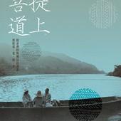 Movie, 길위에서(韓) / 菩提道上(台) / On the Road(英文) / 比丘尼(網), 電影海報, 台灣
