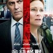 Movie, Money Monster(美) / 金錢怪獸(台) / 華爾街綁架直擊(港) / 凶錢直擊(港.前譯), 電影海報, 台灣