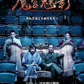Movie, 魔宫魅影(中) & 魔宮魅影(港) / 魔宮魅影(台) / Phantom Of The Theatre(英文), 電影海報, 台灣