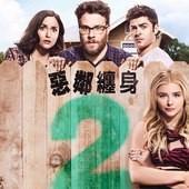 Movie, Neighbors 2: Sorority Rising(美) / 惡鄰纏身2(台) / 邻居大战2:姐妹会崛起(網), 電影海報, 台灣