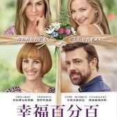 Movie, Mother's Day(美) / 幸福百分百(台) / 母亲节(網), 電影海報, 台灣