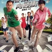 Movie, 傻瓜向錢衝(台) / Two Idiots(英文), 電影海報, 台灣