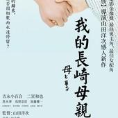 Movie, 母と暮せば(日) / 我的長崎母親(台) / Nagasaki: Memories of My Son(英文) / 如果和母亲一起生活(網), 電影海報, 台灣
