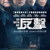 Movie, Go With Me(美) / 反擊(台), 電影海報, 台灣