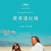 Movie, The Valley of Love(法) / 愛重逢以後(台) / 爱之谷(網), 電影海報, 台灣