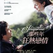 Movie, Trois souvenirs de ma jeunesse(法) / 那些年狂熱戀情(台) / My Golden Days(英文) / 青春的三段回忆(網), 電影海報, 台灣