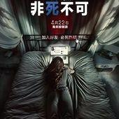 Movie, Friend Request(德) / 非死不可(台) / 好友请求(網), 電影海報, 台灣