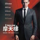 Movie, High-Rise(英) / 摩天樓(台.港) / 摩天大楼(網), 電影海報, 台灣