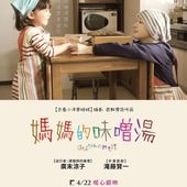 Movie, はなちゃんのみそ汁(日) / 媽媽的味噌湯(台) / Hana's Miso Soup(英文) / 小花的味噌汤 电影版(網), 電影海報, 台灣