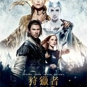 Movie, The Huntsman: Winter's War(美) / 狩獵者:凜冬之戰(台) / 猎神:冬日之战(中) / 獵神: 魔雪叛變(港), 電影海報, 台灣