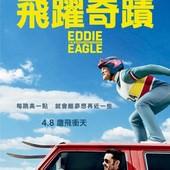 Movie, Eddie the Eagle(英.美.德) / 飛躍奇蹟(台) / 我要做鷹雄(港) / 飞鹰艾迪(網), 電影海報, 台灣