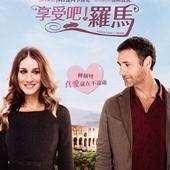 Movie, All Roads Lead to Rome(美) / 享受吧!羅馬(台) / 条条大道通罗马(網), 電影海報, 台灣