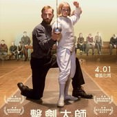 Movie, Miekkailija(芬蘭.愛沙尼亞.德) / 擊劍大師(台.港) / The Fencer(英文) / 击剑手(網), 電影海報, 台灣