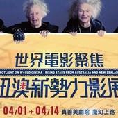 Film festival, 世界電影聚焦:紐澳新勢力影展, 海報