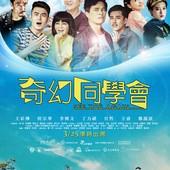 Movie, 奇幻同學會(台) / See You Again(英文), 電影海報