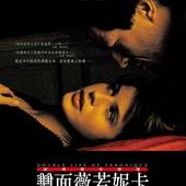 Movie, La double vie de Véronique(法.挪.波) / 雙面薇若妮卡(台) / Double Life of Veronique(英文) / 两生花(網), 電影海報