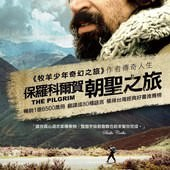 Movie, Não Pare na Pista(巴西) / 朝聖之旅:保羅科爾賀(台) / Paulo Coelho's Best Story(英文) / 朝圣(網), 電影海報