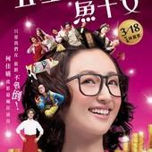 Movie, 五星級魚干女(台) / Welcome to the Happy Days(英文), 電影海報