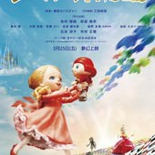 Movie, くるみ割り人形(日) / 夢幻胡桃鉗(台) / The Nutcracker(英文) / 胡桃夹子(網路), 電影海報