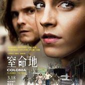 Movie, Colonia(德.盧.法) / 窒命地(台) / 尊严殖民地(網), 電影海報
